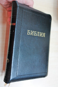 Russian Synodal Bible Русская Библия Синодальный перевод / Black Luxury Leather Cover with Golden Edges and Zipper (9789664120538)