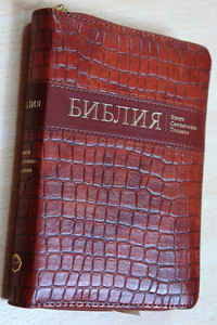Russian Synodal Bible Русская Библия Синодальный перевод / Brown Luxury Imitation Leather Cover with Golden Edges, Thumb Index, and Zipper / Russia (9789664120293)