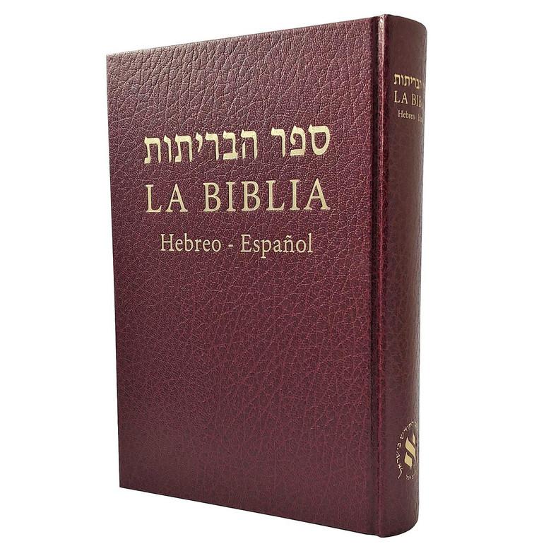 Hebrew Spanish Bible - Hardcover Binding / Hebreo Español Biblia - Tapa Dura / Complete Full Bible / Beautiful Burgundy Hardcover Bible from the Holy Land / Israel / Spain / South America
