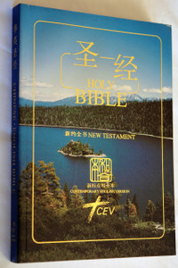 Chinese – English New Testament / CUNPSS/CEV260DI Chinese Union Version CUV – Contemporary English Version CEV (9789812200617)