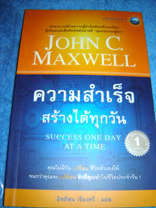 Thai Language Translation: SUCCESS ONE DAY AT A TIME By John C. Maxwell