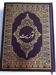 Pentateuch in Urdu Language / Urdu Torah / Hardcover 2018 / Pakistan Bible Society (9692507335)