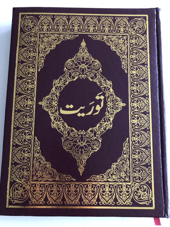 Pentateuch in Urdu Language / Urdu Torah / Hardcover 2018 / Pakistan Bible Society (9692507335)