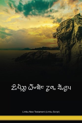 Limbu New Testament (Limbu Script) / Limbu 2009 Edition / Nepal