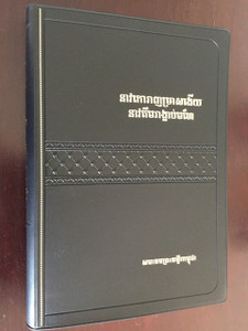 Bunong Language New Testament Text in Khmer Script / CMO 262 / The Mnong language / Minority language of Cambodia Bunong:ឞូន៝ង / នាវ​កោរាញ​ឞ្រាស​ងើយ​​នាវ​តឹម​រាង្លាប់​មហែ (CMOKHNT) Central Mnong