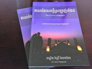The 5 Love Languages: The Secret to Love that Lasts in Khmer Language / Cambodia Edition / Author: Gary Chapman