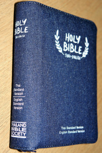 Thai English Holy Bible / Thai Standard Version – English Standard Version / Blue Jeans Bound with Zipper and Golden Edges / ThSV-ESV 44 ZDI / Thailand / พระคริสตธรรมคัมภีร์ภาษาไทย ฉบับมาตรฐาน
