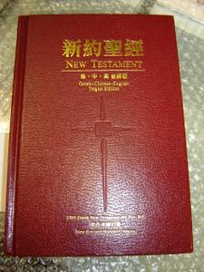 New Testament - Greek - Chinese - English Triglot Edition / GNT