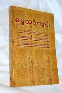 Myanmar Burmese New Testament / Myanmarese Easy to Read Version NT / Burma