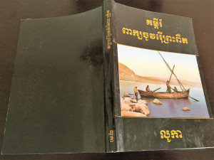 The Gospel of Luke in Kui Language of Northern Cambodia in Khmer Script / Katuic language of the Mon-Khmer language family