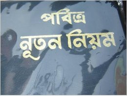 The New Testament in Common Bengali Language [Paperback]