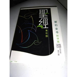 Chinese New Testament with Psalms and Proverbs - Youth Version / Revised