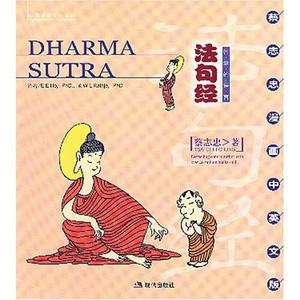 Dharma Sutra (English-Chinese) [Paperback] by Tsai Chih Chung; Brian Bruya