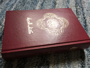 NAV Arabic Bible / Modern Translation Contemporary Easy to Read Version / Burgundy Hardcover / The Arabic Contemporary Translation Bible