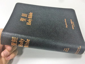 Chinese – English Holy Bible / Black Leather Bound / Chinese Union Version with New Punctuation Shen - King James Version / KJV/CUNP67ADI / Golden Edges