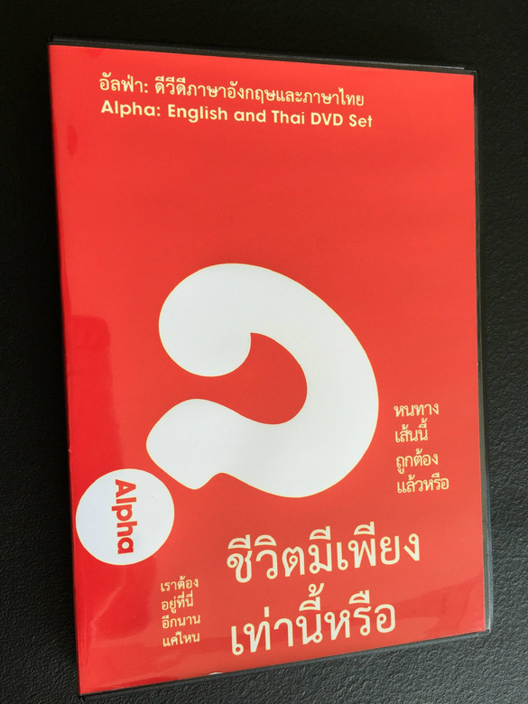 อัลฟ่า :ดีวีดีภาษาอังกฤษและภาษาไทย / The Alpha Course: English and Thai Language Choices DVD Set / 3 DVDs  Writer and Instructor: Nicky Gumbell