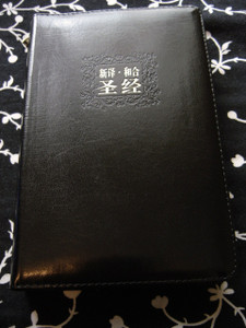 The Holy Bible 2 Chinese versions Parallel: Chinese New Version / Chinese Uni...