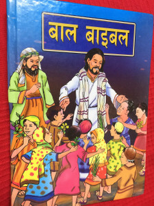 Nepali Children's Bible / Text in Nepali New Revised Version / Illustrator: Jose Perez Montero / Nepal / Kid's Bible