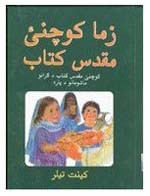 Pashto Children's Bible / 256 Pages / An illustrated book of Bible stories