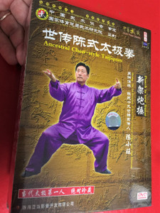 Ancestral Chen-style Taijiquan – Punch in new frame (3 DVD set) 陳小旺 世傳陳式太極拳 - 內功拳學闡微 / Master: Chen Xiaowang