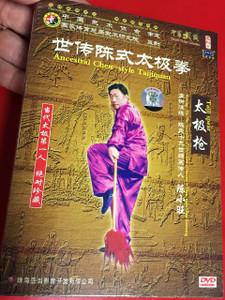 Ancestral Chen-style Taijiquan – Taiji Spear (2 DVD set) / Master: Chen Xiaowang