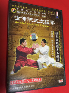 Ancestral Chen-style Taijiquan - Chen-style Taiji Push-hands and technique (1 DVD set) / Master: Chen Xiaowang