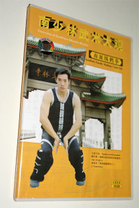 Southern Family Shaking Crane Fist / Overview of Southern Shaolin Wushu / VCD / 南派纵鹤拳:南少林武术大观 中英双语