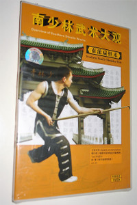 Overview of Southern Shaolin Wushu / Southern Family Shoulder Pole / VCD / 南少林武术大观-南派扁担术