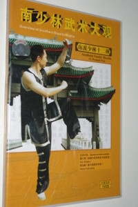 Overview of Southern Shaolin Wushu / Southern Family 12 Pound Fist / VCD / 南少林武术大观:南派少林十二捶