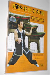 Overview of Southern Shaolin Wushu / Southern Family Taizu Fist / VCD / 南少林武术大观:南派太祖拳