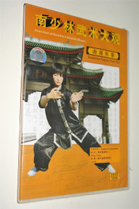 Overview of Southern Shaolin Wushu / Southern Family Fish Fist / VCD / 南少林武术大观:南派鱼拳