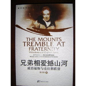 The Mounts Tremble at Fraternity / Chinese language / Chinese Version