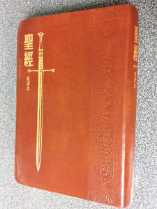 Chinese Sword of the Lord Holy Bible / Brown Leather, Golden Edges / CNV Chinese New Version Text / SR60A Series SRC SRCNV67A5.1 / Printed in Korea / 聖經-新譯本 / 直排三段式.皮面 (咖啡) Hong Kong / Taiwan