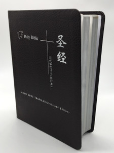 Bilingual English - Chinese Holy Bible: Good News Translation, Today's Chinese Version / Imitation Leather Bound / Silver Gilded Edges