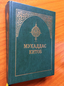 Uzbek Bible / Муқаддас Китоб Muqaddas Kitob / This is the FIRST PRINT of the full Uzbek Holy Bible / Oʻzbekcha Ўзбекча / Cyrillic Script