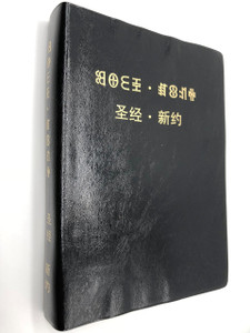 Liangshan Yi-Nuosu – Chinese New Testament / Yi-Nuosu language is spoken by 2.7 million people in the Liangshan Prefecturate of Sichuan Province in China