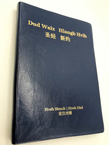 Guizhou Black Miao-Hmu – Chinese New Testament / The Hmu or Black Miao people live in Southeast Guizhou in China more than 1.4 million speakers / Dud Waix Hlangb Hvib / Hveb Hmub Hveb Diel