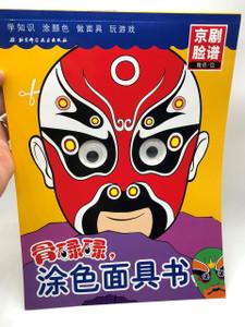 Gu Lulu Beijing Opera Mask Coloring Book: Peking Opera