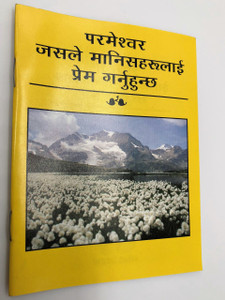 Nepali Language Gospel of Mark / Easy-to-Read Version / The God Who Loved the People / Nepal / Great for Outreach