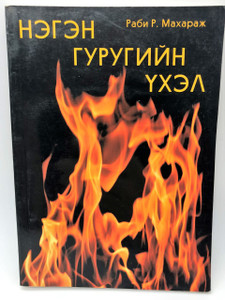 Mongolian Language Edition: Death of a Guru by Rabindranath R. Maharaj / Negen Guruglin Uhel