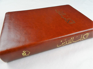 Luxury Arabic Van Dyke Bible / Brown Leather Like Cover / The Classic Translation by Cornelius Van Alen Van Dyck