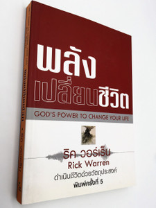 God's Power to Change Your Life by Rick Warren / Thai Language Edition