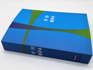 CNV Chinese New Version Holy Bible / Compact Size / Simplified Characters