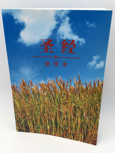 CNV Chinese New Version Holy Bible / Shen Edition / Simplified Characters / 輕便裝 簡體  神字版 金黃色平裝白邊