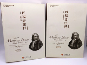 The Four Gospels Commentary, 四福音注释 Notes Translated to Chinese from The Matthew Henry Study Bible