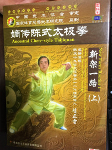 Ancestral Chen-style Taijiquan (Tai Chi) - New Form Routine I (Part I) (Mandarin audio; English/Chinese subtitle) 陳正雷 世傳陳式太極拳 - 新架一路 (3 DVD Set) Chen Zheng Lei (Actor)