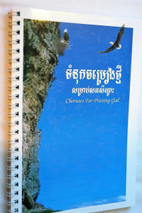 Khmer Language Christian Hymnal  from Cambodia: Choruses for Praising God / Classic Modern Hymns Praise and Worship / All Song Titles in Khmer and English