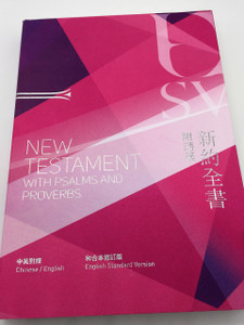 Chinese - English Bilingual New Testament, Psalms, and Proverbs / Revised Chinese Union Version - ESV 350 / 和合本修訂版-新約全書附詩箴 / 中英對照