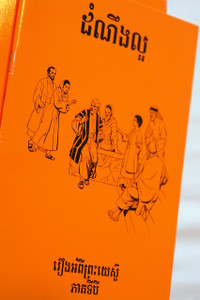 Khmer Simple Gospel Readers Editions: Stories of Jesus Book Three / Great for Cambodian People that are Learning to Read / Teach to Read With the Bible