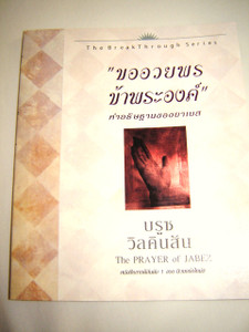 The Prayer of Jabez / Thai Translation / Thailand Version / Bruce Wilkinson